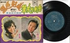 "Singapore Alice Choy & Jin Chuan with The Silverstones Band Malaysia 7"" CEP2609"