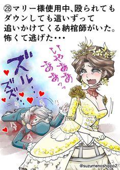 小雀すずこ(@suzumenoshippo2)さん / Twitter Identity Art, Queen Mary, Mystic Messenger, Insecure, Funny Cartoons, Memes, Game Art, Anime, Geek Stuff