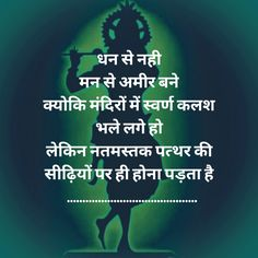 Krishna Quotes In Hindi, Radha Krishna Quotes, Love Quotes In Hindi, Spiritual Quotes, Positive Quotes, Latest Funny Jokes, Bruce Lee Quotes, Gita Quotes, Gulzar Quotes