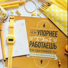 Крутое заряжающее фото что бы знать зачем так упорно работать. // The harder you work the luckier you get! // Спасибо за солнечное фото @hey_tania // #motivate_me #motivateme #motivate_me_posters #motivationposter #motivationpostcard #motivation #poster #postcard #decor #design #graphicdesign #interior #ispiration #igers #ukraine #ukrgram #yellow #мотивация #вдохновение #плакат #постер #декор #дизайн #графическийдизайн #домашнийдекор #открытка #украина #україна by motivate_me_official