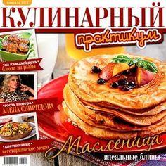 Кулинарный практикум № 2 (февраль 2015)