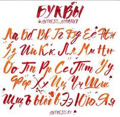 Картинки по запросу кириллица леттеринг каллиграфия алфавит брашпен