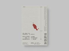 A Map of Betrayal by WANGZHIHONG