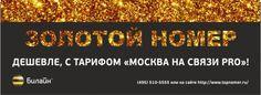 Золотой номер теперь дешевле, с тарифом «Москва на Связи PRO»! #москва #МоскванаСвязиPRO #красивыеномера #ТопНомер #Билайн #Мегафон #МТС #сотовыйоператор #Новости