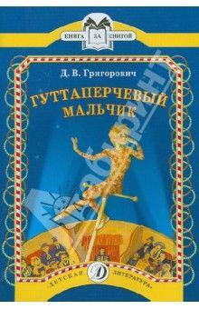 Дмитрий Григорович - Гуттаперчевый мальчик обложка книги