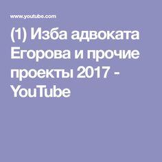 (1) Изба адвоката Егорова и прочие проекты  2017 - YouTube