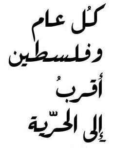 كُل عام وفلسْطين أقْرب إلى الحُرّية: que cada año que pase Palestina esté más cerca de la libertad. Palestine Quotes, Israel Palestine, T Shirt Tutorial, Gaza Strip, Palestinian Embroidery, Arabic Words, Arabic Quotes, Reality Check, Photo Instagram