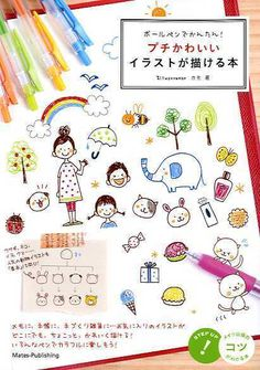 Petit Cute Ballpoint Pen Illustration Book - Japanese Book SP2