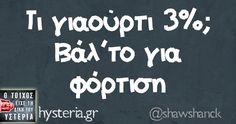 Τι γιαούρτι 3%; Βάλ'το για φόρτιση Funny Greek Quotes, Greek Memes, All Quotes, Best Quotes, Funny Images, Funny Photos, Funny Phrases, Clever Quotes, Have A Laugh