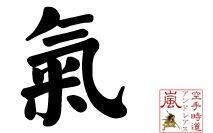 Ki Kanji