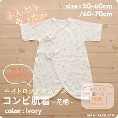 716f269f0302f 14 件のおすすめ画像(ボード「新生児肌着(日本製ベビー服PUPO)」)