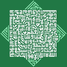 Ayat al-Kursi اية الكرسي (This is simply a beautiful! piece of Arabic Kufi Calligraphy, SubhanAllah)