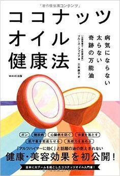 Amazon.co.jp: ココナッツオイル健康法~病気にならない 太らない 奇跡の万能油~: ブルース・ファイフ, 三木 直子: 本