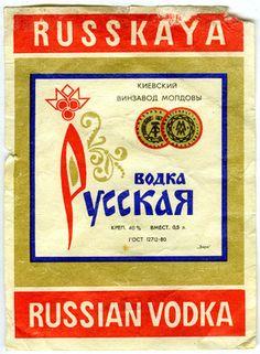Этикетки, Напитки и продукты, Сделано в СССР, Пятничный пост, Водка, Водка Русская