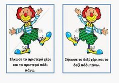ΝΗΠΙΑΓΩΓΕΙΟ ΚΟΚΚΙΝΗ ΧΑΝΙ Clown Crafts, Carnival Crafts, Games For Kids, Art For Kids, Crafts For Kids, Physical Education, Special Education, I School, Learning Activities
