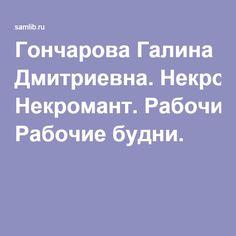 Гончарова Галина Дмитриевна. Некромант. Рабочие будни.