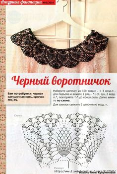 2 (471x700, 225Kb) Crochet Collar Pattern, Col Crochet, Crochet Lace Collar, Crochet Baby Dress Pattern, Diy Crochet And Knitting, Crochet Lace Edging, Crochet Stitches Patterns, Crochet Woman, Crochet Blouse