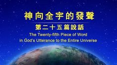 """【Almighty God】【Eastern Lightning】【The Church of Almighty God】God's Utterance to the Universe """"The Twenty-fifth Piece of Word"""""""