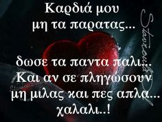 Greek Love Quotes, Feeling Loved Quotes, Feelings, Life