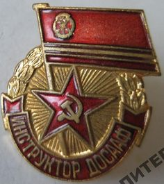 ДОСААФ СССР.Инструктор ДОСААФ.