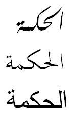 Arabic Tattoo Design: Strength, Courage, And Wisdom | Arabic Genie