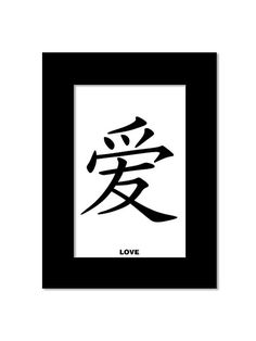 Hand drawn Framed Glass Paint  Chinese love  Black by GlassSpace, $40.00