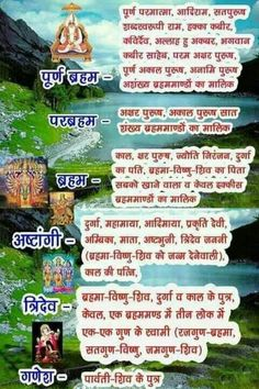 Do you know more about reality of veds must watch Sadhna TV on pm daily. Believe In God Quotes, Quotes About God, Spiritual Path, Spiritual Quotes, Good Friday Quotes Jesus, Kabir Quotes, Radha Soami, Geeta Quotes, Hindu Worship