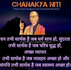 Chankya Quotes Hindi, Aa Quotes, Inspirational Quotes In Hindi, Study Quotes, Advice Quotes, Girly Quotes, Badass Quotes, Wisdom Quotes, Motivational Quotes