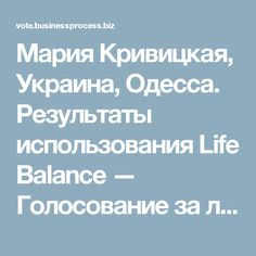 Мария Кривицкая, Украина, Одесса. Результаты использования Life Balance — Голосование за лучший отзыв