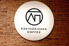 私的に「イカす!ウマい!オモシロい!」と思ったコーヒー屋さんのブランドロゴ25選 02 Sign Board Design, Japan Logo, Logo Branding, Logos, Sign Image, Cafe Logo, Shop Logo, Typography, Graphic Design