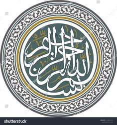 Bismillahirrahmanirrahim Everything in the Islamic world begins with the name of Allah. Speaking of Bismillah. The work done here is framed. Mecca Madinah, Write Arabic, Islamic World, Allah, Names, Artwork, Image, Ornament, Calligraphy