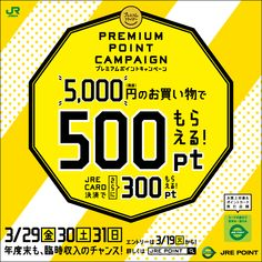 3月プレミアムフライデーJRE POINTプレゼントキャンペーン JR東日本の共通ポイントサイト - JRE POINT Japan Graphic Design, Japan Design, Ad Design, Layout Design, Sale Banner, Web Banner, Commercial Ads, Header Image, T 4