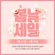 [기획전]할인/쿠폰/세일/팝업 House & Garden houses for sale in hialeah gardens Web Design, Page Design, Layout Design, Pop Up Banner, Web Banner, Lettering Design, Branding Design, Korean Makeup Brands, Restaurant Poster