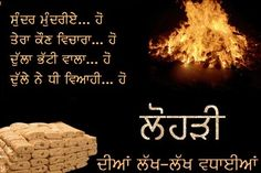 in this article, you can see Happy Lohri images. On top of that, you can find here Happy lohri wishes images and Happy Lohri Punjabi photos. Moreover, you can get here Whatsapp Dp, Whatsapp Status images and Whatsapp Wallpapers. For more images of Happy lohri visit my website and download Happy Lohri photos. Happy Lohri Wallpapers, Happy Lohri Images, Happy Lohri Wishes, Holi Wishes, Message Quotes, Greetings Images, Wishes Images, Happy Wedding Anniversary Cards
