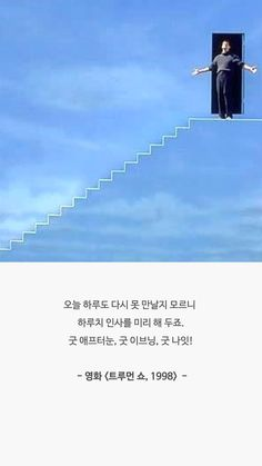Wise Quotes, Movie Quotes, Learn Korean, Korean Language, Bullet Journal Inspiration, Phone Backgrounds, Drawing Tips, Cool Words, Sentences