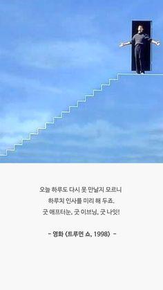 세상을 즐겁게 피키캐스트 Learn Korean, Korean Language, Bullet Journal Inspiration, Wise Quotes, Phone Backgrounds, Drawing Tips, Proverbs, Cool Words, Sentences