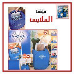 مجفف الملابس .. للبيع مفرد وجمله .. باروع الاسعار للطلب والتواصل.. على BB: Pin 754AB2F6 Kik: loola_sweet2