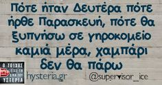 Wisdom Quotes, Life Quotes, Greek Quotes, Laugh Out Loud, Cool Words, Laughter, It Hurts, Funny Quotes, Jokes