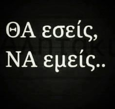Greek Memes, Greek Quotes, Small Words, Great Words, Funny Picture Quotes, Funny Quotes, Book Quotes, Life Quotes, Funny Statuses