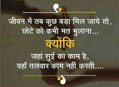 True Love Quotes, All Quotes, Hindi Quotes, Heart Touching Lines, Best Lyrics Quotes, Reality Quotes, Morning Quotes, Facts, Thoughts