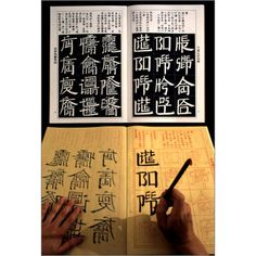 Square Calligraphy Classroom (1994) by Xu Bing. Installation simulates a classroom-like setting with tools/books to teach ''New English Calligraphy,'' a writing system invented and designed by the artist. Essentially, New English Calligraphy is a fusion of written English and written Chinese. The letters of an English word are slightly altered and arranged in a square word format so that the word takes on the ostensible form of a Chinese character, yet remains legible to the English reader.