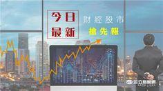 104財經股市搶先報竹科裁員611人創七季新高 - 三立新聞網 (新聞發布)