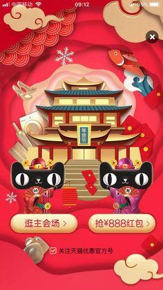 #2018년1월#춘절#red Clean Web Design, Chinese New Year Design, Chinese Festival, Red Packet, Chinese Cartoon, New Year Designs, Ui Design Inspiration, Poster Layout, Ui Web