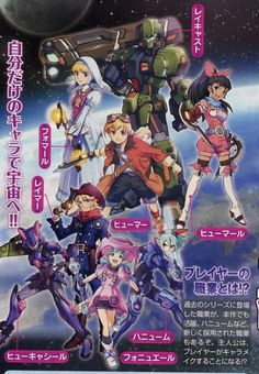 Read more about the latest installment in the Phantasy Star Series! Expected release is December Fantasy Star, Anime Fantasy, Sci Fi Fantasy, Phantasy Star Online 2, What's My Aesthetic, Sci Fi Anime, Joe Madureira, Video Game Development, New Details