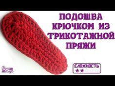 Стельки (подошва) крючком, как вязать на любой размер без схемы. - YouTube
