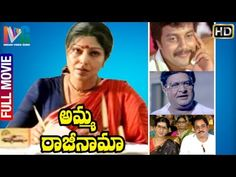 Amma Rajinama Telugu movie is a mother wistful film highlighting Sharada in the title part.