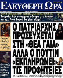 Πρωτοσέλιδα εφημερίδων - τα πρωτοσέλιδα των ελληνικών εφημερίδων