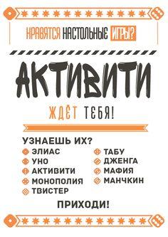 """Университетский плакат набора студентов в игровой клуб """"Активити"""""""