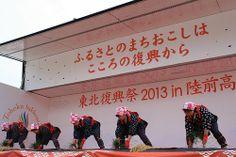 """Kannari Hyakusho Odori"" performed by Preservation Society of Kannari Hyakusho Odori @ Tohoku Fukko Festival 2013 in Rikuzentakata"
