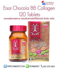 Eisai-Chocola-BB-Collagen